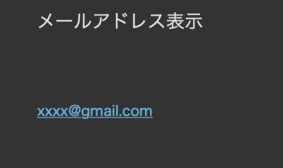 Evernoteでのメールアドレスの表示