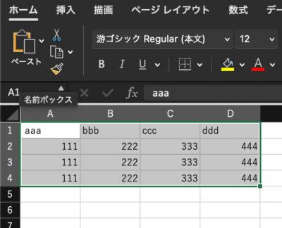 Excelでのサンプル表の画像